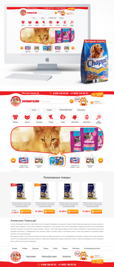 "Дизайн интернет-магазина корма для животных ""Корма"