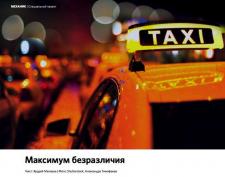 """Статья в журнал """"Механик"""" о такси """"Максим"""""""