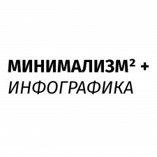 МИНИМАЛИСТИЧЕСКАЯ ИНФОГРАФИКА