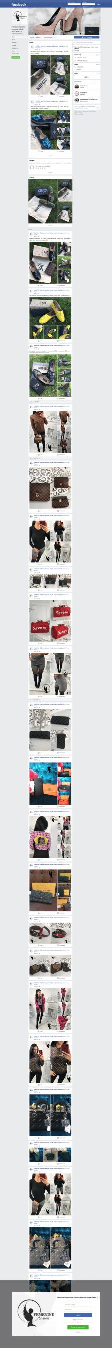 Реплики обуви (Facebook)