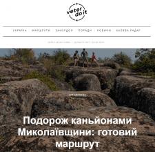 Редагування статті Подорож каньйонами Миколаївщини
