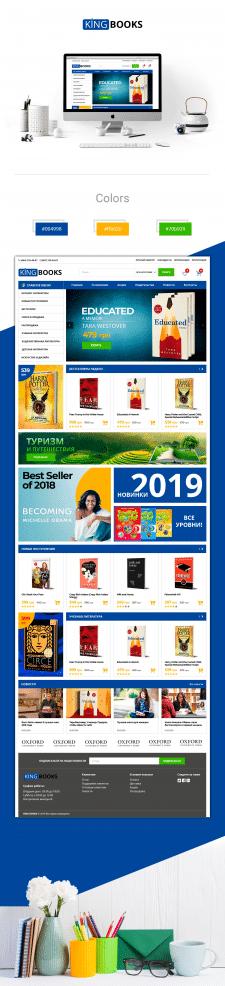 Дизайн интернет-магазина King Books