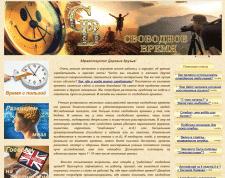 Сайт - СВОБОДНОЕ ВРЕМЯ