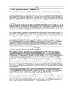 Общий экономический обзор ГМК Казахстана