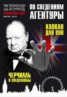 Обложка на журнал По сведениям агентуры
