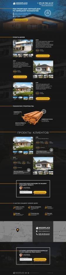 Дизайн лендинга строительной фирмы