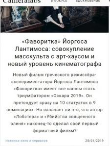 Тексты о кино: Фаворитка