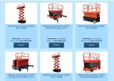 Наполнение сайта складского оборудования и техники