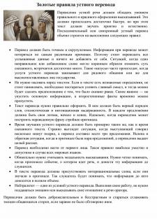 Бюро переводов: информационные статьи для блога