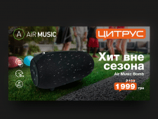 Рекламные креативы citrus.ua