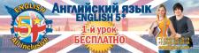 """Баннер - """"Уроки английского языка"""""""