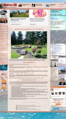 Дизайн дачного (садового) участка: с чего начать?