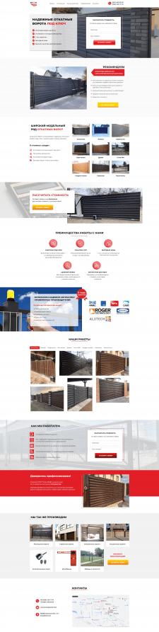 Дизайн Landing Page Откатные ворота