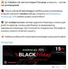 Реклама на Телеграм-каналі (українською)