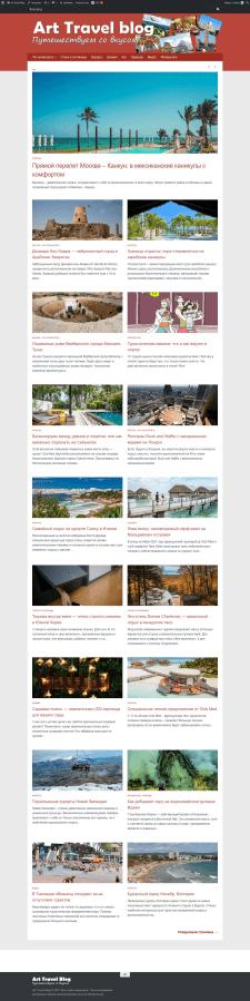 Статьи туристического блога