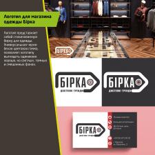 "Логотип для магазина одежды ""Бiрка"""