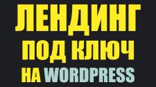 Landing Page под ключ на Wordpress