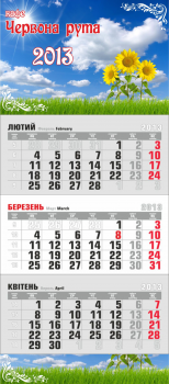 """Квартальный календарь кафе """"Червона рута"""""""