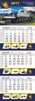 4 клапана для календаря фирмы Варз