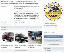 Продвижение в ВК Нивы магазинуаз.рф/магазиннива.р
