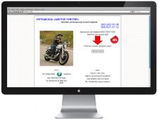 Однастраничник для сайта moto-shkola.pp.ua