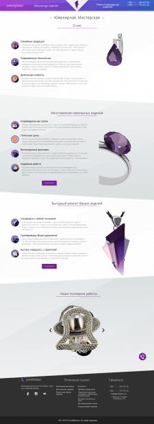 Коммерческие страницы (лендинги) jewelmaker.pro