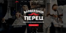 Barbershop Перец