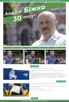 Офіційна сторінка кандидата у депутати Мажоритарно