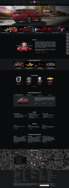Сайт автодилера