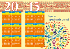 календарь (оборот)