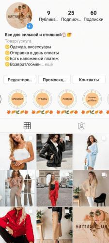 Instagram-страница по продаже женской одежды