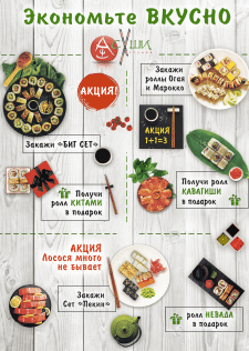 Плакат для интернет магазина суши