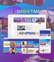 Оформление Ютуб канала - NashiТам