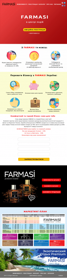 Дизайн для Farmasi