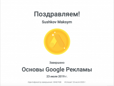 Google Adwords (Основы Google Рекламы)