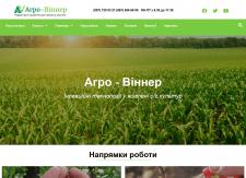 Розробка сайту для Агро Компанії