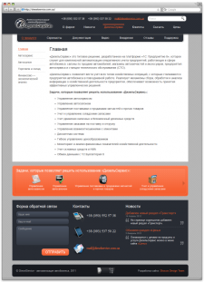 Разработка сайта для ПО Автоматизация автобизнеса «ДизельСервис