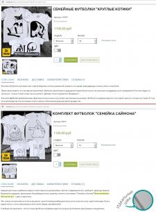 Описания футболок для интернет-магазина