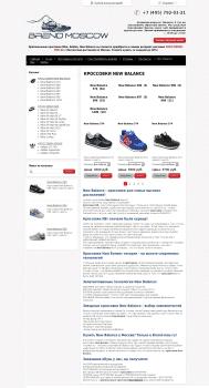 Описание товара в интернет-магазине кроссовок