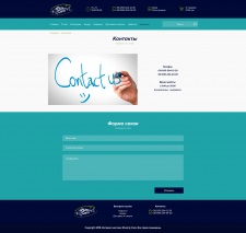 Страница контакты рыболовного интернет-магазина