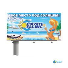 "Борд 3х6 Пляжный клуб ""Рrivate-elling"" №2"