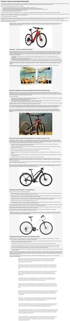 СПОРТ | Велосипеды и оборудование Велопробег