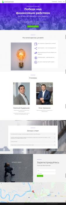 Разработка сайта для семинара