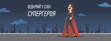 Открой в себе супергероя