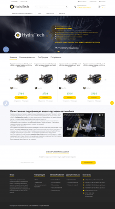 Интернет-магазин HydraTech
