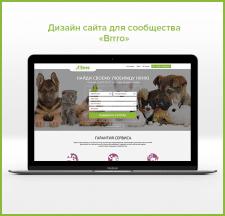 Дизайн сайта для сообщества «Brrro»