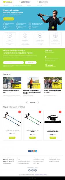 Интернет-магазин палок для скандинавской ходьбы