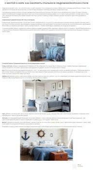 Как оформить спальню в средиземноморском стиле