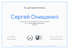 Сертификат Digital Workshop