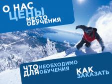 Меню группы Обучение катанию на лыжах и сноуборде